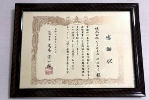 花と緑に関する福岡市長表彰