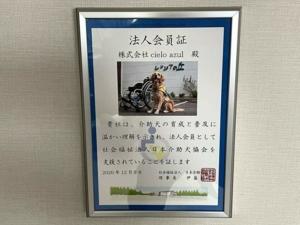日本介助犬協会 法人会員証